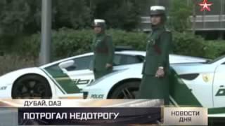 Казахстанец попал в тюрьму в Дубае за прикосновение к женщине-полицейскому(Гражданин Казахстана приговорен к трем месяцам заключения и штрафу в Дубае за то, что прикоснулся к женщине..., 2015-05-18T10:16:10.000Z)