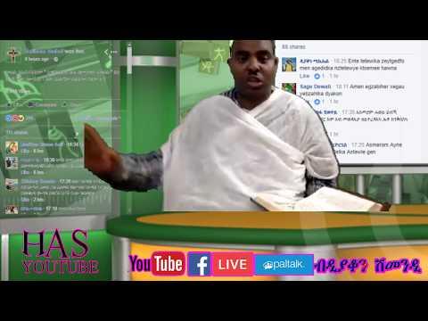 Eritrean Orthodox Tewahdo Sibket 2017 እግዛብሄር ሰብ ብምፍጣሩ ተጣዕሰ ብዲ ሽመንዲ thumbnail