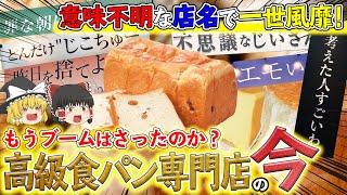 【ゆっくり解説】全国に増殖する高級食パン専門店の実態について