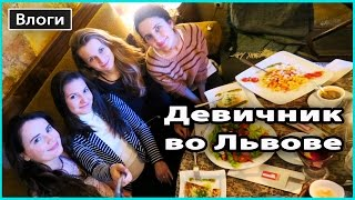 VLOG 🎥 ДЕВИЧНИК ВО ЛЬВОВЕ | Гастро-тур с подругами 💜 LilyBoiko