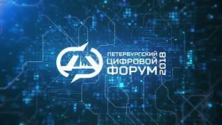 Пленарное заседание | Петербургский цифровой форум 2018
