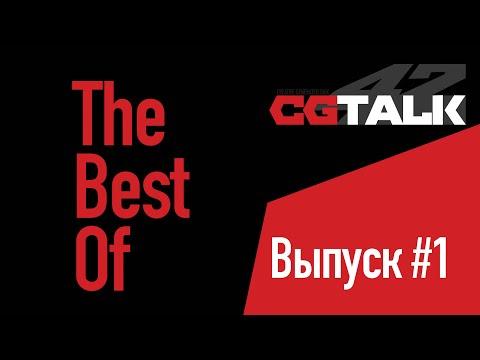 CGTalk The Best / Часть 1