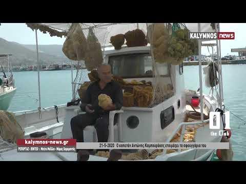 21-5-2020 Ο καπετάν Αντώνης Καμπουράκης ετοιμάζει τα σφουγγάρια του