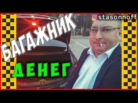Суббота в бизнес такси. Много мата. 13 000р смена/StasOnOff