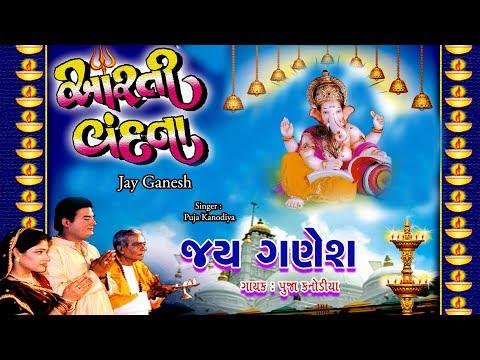 jai-ganesh-deva-|-arti-vandana-|-devotional-arti-|-gujarati-ganpati-arti-|-jai-ganesh-deva