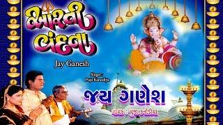 Gujarati Aarti-JAI GANESH DEVA-AARTI VANDANA-devotional