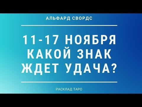 11 - 17 НОЯБРЯ КАКОЙ ЗНАК ЗОДИАКА ЖДЕТ УДАЧА? ТАРО ГОРОСКОП на все знаки зодиака