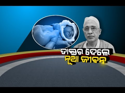 Damdar Khabar: Odia Doctor Conducts Successful Surgery of Conjoined Twins In West Bengal
