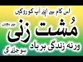 Hath Se Mani Nikalna Musht Zani In Islam|Islamic Adaab e Mubasherat part 04