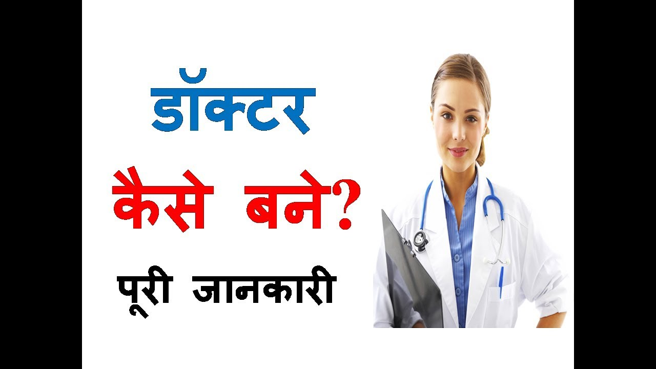 How to Become a Doctor? - Full Information – [Hindi] – Quick Support