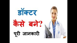 How to Become a Doctor? - Full Information – [Hindi] – Quick Support thumbnail