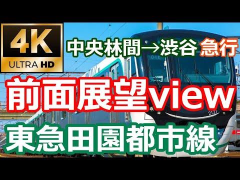 【4K前面展望】田園都市線(東急田園都市線 急行)Front view of train, Denen-toshi-line in Tokyo | 主な停車駅:中央林間・二子玉川・三軒茶屋・渋谷