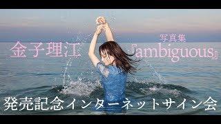 金子理江2nd写真集『ambiguous』発売を記念して初のインターネットサイ...