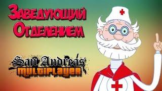 Advance RP. Серия №52. Заведующий отделением Больницы.(, 2016-07-19T15:16:17.000Z)