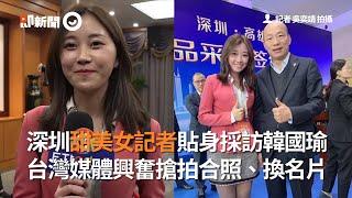 深圳甜美女記者貼身採訪韓國瑜 台灣媒體興奮搶拍合照、換名片