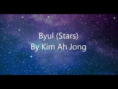 Byul by Kim Ah Jong Full Song with Lyrics (English translate)