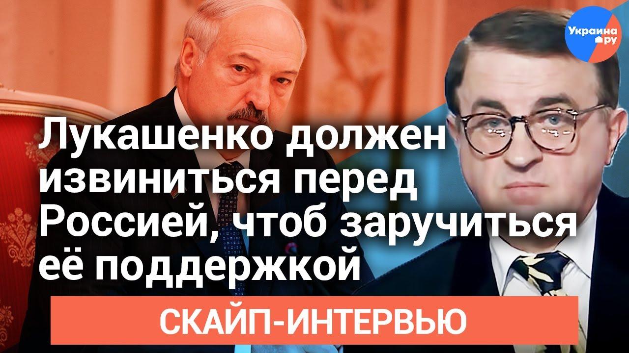 #Дудкин: Лукашенко должен извиниться перед Россией, чтобы заручиться ее поддержкой