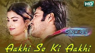 Aakhi seki Aakhi  | Best Oriya Love Album Song | Jibansathi | Full Video Song | Sidharth TV