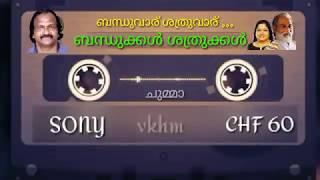 Bandhuvaaru Shathruvaaru - Bandhukkal Shathrukkal - Chithra , Yesudas - Sreekumaran Thampi