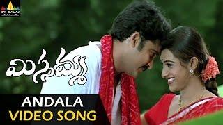 Missamma Songs | Andhala Gummaro Video Song | Shivaji, Laya | Sri Balaji Video