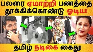 பலரை ஏமாற்றி பணத்தை தூக்கிக்கொண்டு ஓடிய! தமிழ் நடிகை கைது! police arrest | karthi