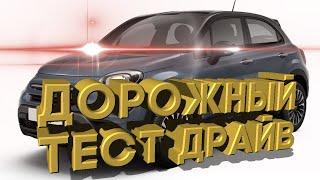 Дорожный тест драйв FIAT 500X CITY Cross | Test drive FIAT 500X CITY Cross