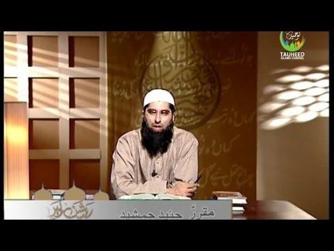 Junaid Jamshed - Alvida Ramzan