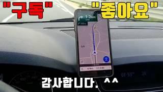 나에게 꼭 맞는 스마트폰 차량거치대는 ?