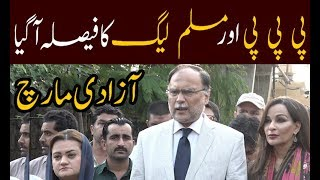 PPP and PMLN Joint Press Conference about Azadi March and Dharna |Dekhty Raho TV|-HD