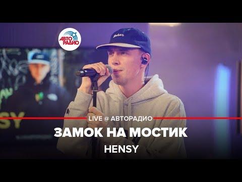 Download HENSY - Замок На Мостик (LIVE @ Авторадио)