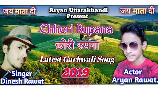 Chhori Rupna छोरी रुपना  New Letest Garhwali 2019  Dinesh Rawat  Aryan Rawat
