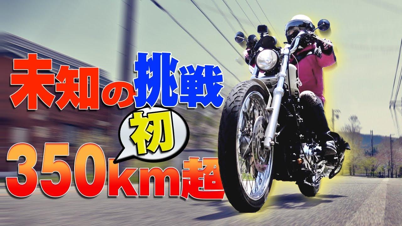 大型バイク初心者が日帰りで約400kmツーリングした結果…【XL1200C】