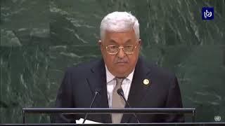 الرئيس الفلسطيني: سلوك الولايات المتحدة أفقد عملية السلام صدقيتها (27/9/2019)