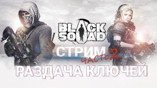 Black Squad - Вечерний стрим и раздача ключей !!!