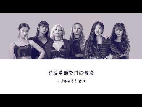 【韓繁中字】(G)I-DLE ((여자)아이들) – Lion [Chinese Sub]