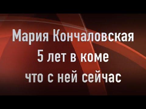 Как здоровье маши кончаловской на сегодня