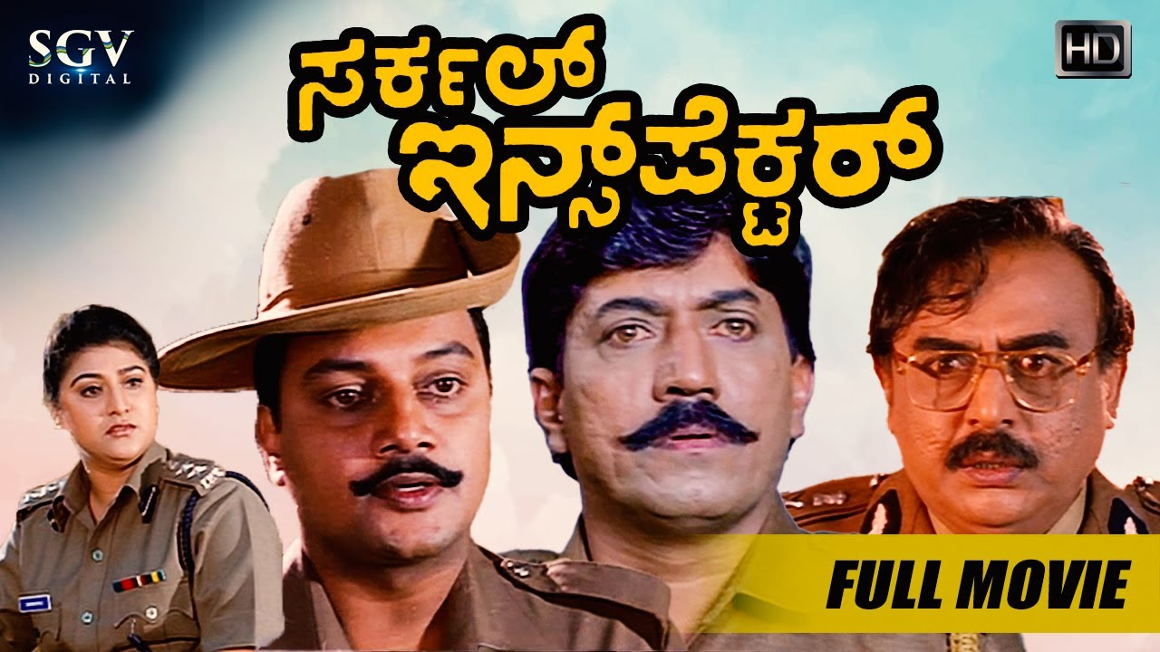 Circle Inspector | Kannada Full HD Movie | Devaraj | Malashree | Saikumar | Action Movie