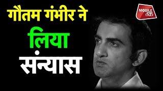 2011 के हीरो रहे Gautam Gambhir ने क्रिकेट को कहा अलविदा   Bharat Tak