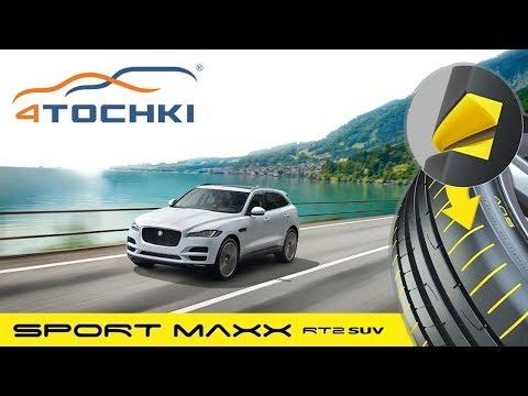Dunlop Sport Maxx RT2 SUV - превосходное сцепление
