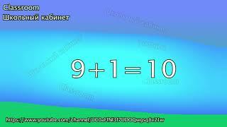 Математика 1 класс || Устный счёт || 1 часть || Classroom Школьный кабинет