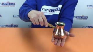 Видеообзор турки для кофе «Мараятта»
