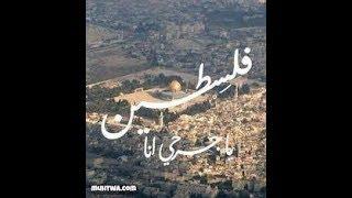 اغنية فلسطين عربية يا أولى القبلتين اصالة