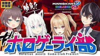 [LIVE] 【ホロライブ】マリオカート8DXで勝負!【ゲーム部プロジェクト】