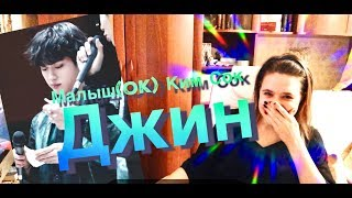 Реакция на K-pop (Малыш(OK) КИМ СОК ДЖИН) / Слишком веселый парень