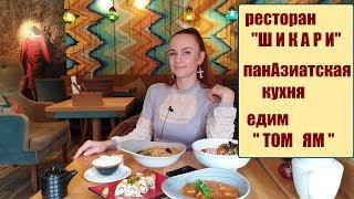 ресторан Шикари - суп Том Ям оказался лучше, чем в Якитории!