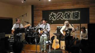 第1回大久保屋ライブ・満月堂 2016年11月26日.