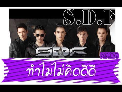 ทำไมไม่คิดดีดี - S.D.F (Karaoke Version)