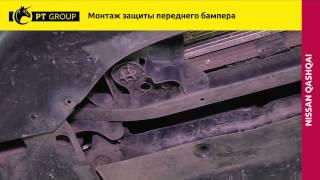 видео Передний и задний бампер Ниссан Кашкай: как снять, сетка, пыльник, решетка и заглушка