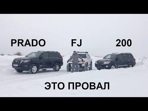 Битва КРУЗАКОВ - Prado, 200, FJ - Какой лучше?