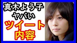 女優の真木よう子が8月20日、自身のTwitterで「東京スポーツ」が報じた...